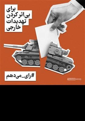 پوستر/ برای بیاثر کردن تهدیداتخارجی رای میدهم / برای کوتاهکردن دستبیگانه رای میدهم