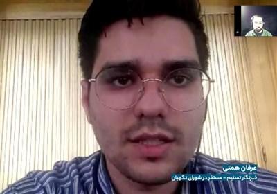 گزارش خبرنگار تسنیم از شورای نگهبان
