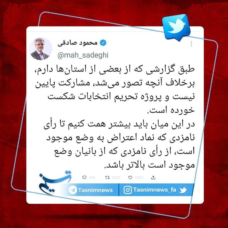 محمود صادقی , انتخابات در جمهوری اسلامی ایران ,