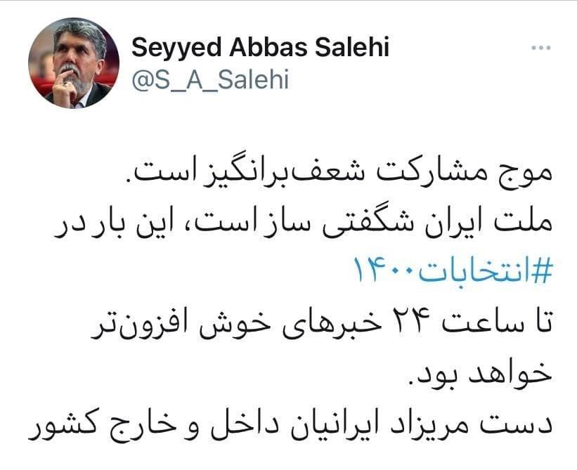 سید عباس صالحی , انتخابات ریاست جمهوری 1400 , انتخابات 1400 ,
