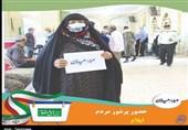حضور پرشور مرزداران ایلامی در انتخابات + تصاویر