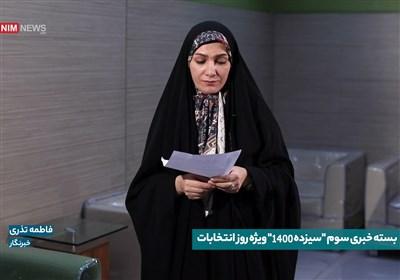 """بسته خبری سوم """"سیزده 1400"""" ویژه روز انتخابات"""