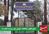 نتایج قطعی انتخابات شورای شهر بیرجند اعلام شد