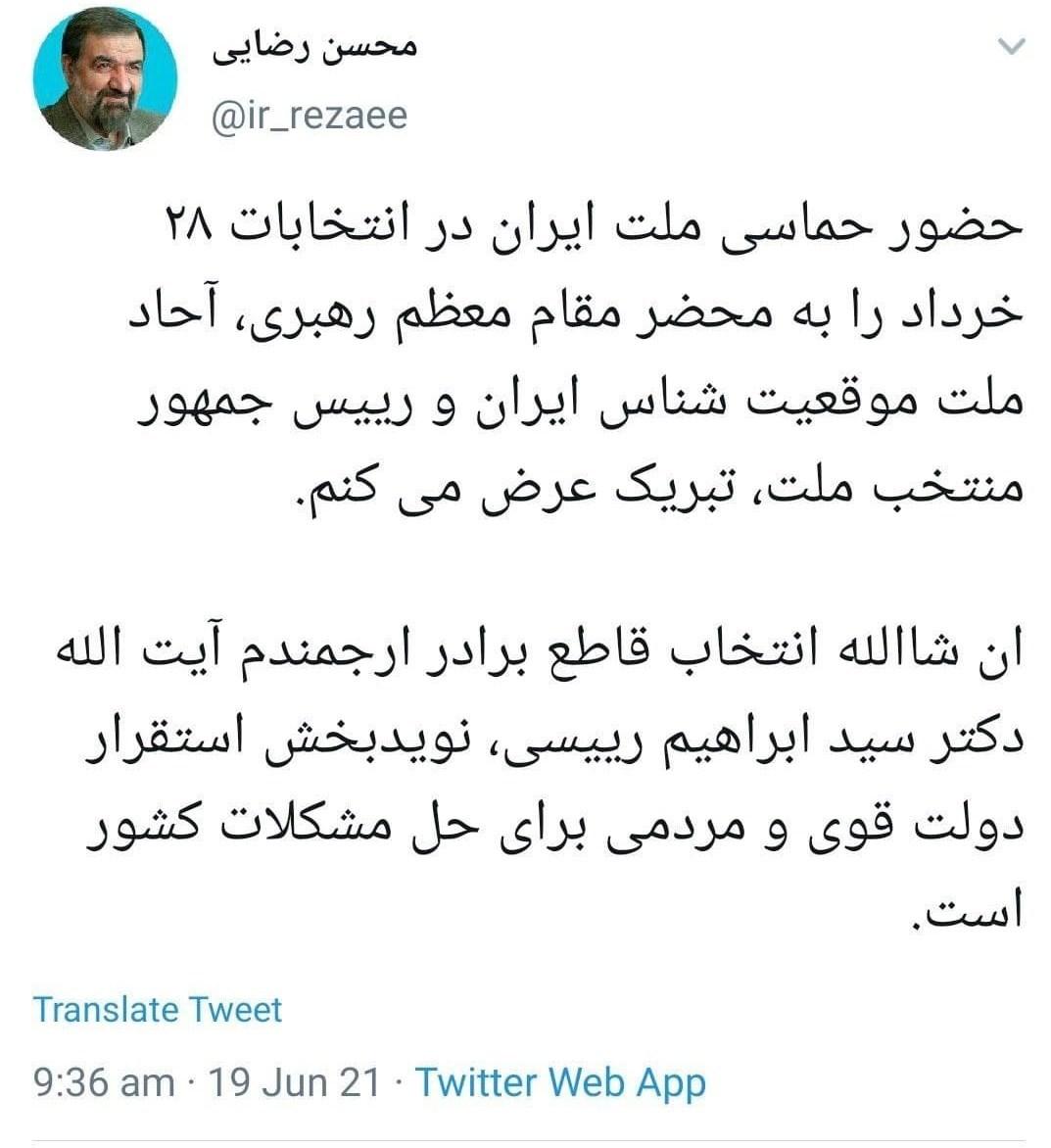 محسن رضایی , آیت الله سیدابراهیم رئیسی , انتخابات 1400 ,