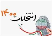 میزان مشارکت مردم استان گیلان در انتخابات از میانگین کشوری پیشی گرفت
