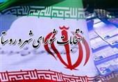 ابهام در اعلام نتایج انتخابات شورای شهر شیراز / ستاد انتخابات استان فارس در سکوت خبری به سر میبرد