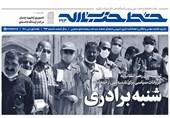 خط حزبالله 293 | شنبه برادری