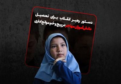 دستور رهبر انقلاب برای تحصیل دانشآموزان مهاجر در پیچ و خم موانع اداری
