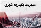 """""""مدیریت یکپارچه شهری"""" حلقه مفقوده کاهش هزینهها و افزایش کیفیت زندگی در تهران"""