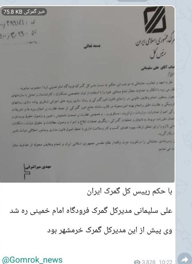 گمرک جمهوری اسلامی ایران , بودجه ایران ,