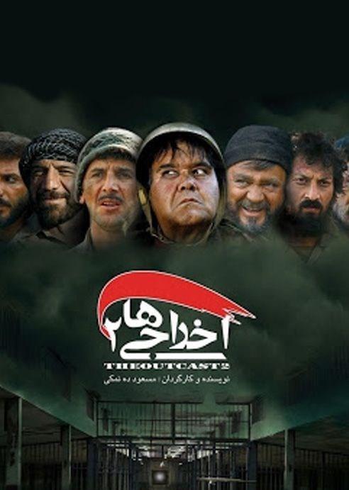 سینمای ایران ,