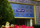 سرودههایی در مدح امام رضا (ع): آموختم تو را به جوادت قسم دهم، اینگونه میدهی تو جواب نیازها