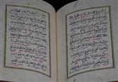 کتابی از امام رضا (ع) که به دستور مأمون با آب طلا نوشته شد
