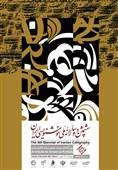 فراخوان ششمین دوسالانه ملی خوشنویسی ایران منتشر شد