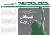 خط حزبالله 294 | قهرمانان در غربت