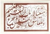40 تابلو خوشنویسی استاد دانشفر به موزه هنرهای معاصر همدان اهدا شد