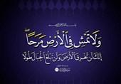 دین اسلام چه نوع نشست و برخاستی را میپسندد؟