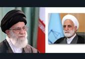 انتصاب حجتالاسلام والمسلمین محسنی اژهای به ریاست قوه قضائیه با حکم رهبر انقلاب