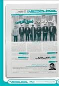 """شماره جدید خط حزبالله با عنوان """"همه با هم برای تحول آفرینی"""" منتشر شد"""