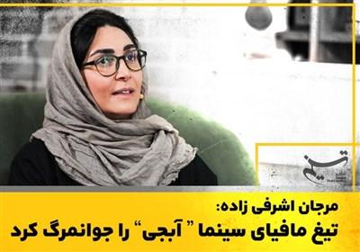 """مرجان اشرفی زاده: تیغ مافیای سینما """" آبجی"""" را جوانمرگ کرد"""