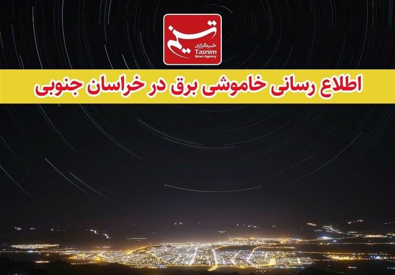زمان بندی خاموشیهای برق در استان خراسان جنوبی اعلام شد + جدول