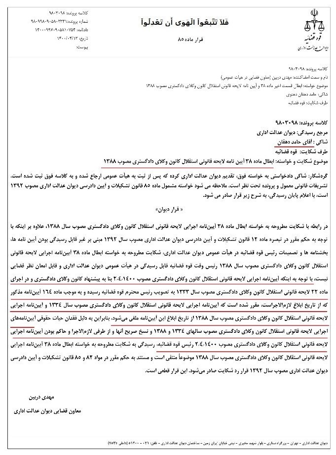 دیوان عدالت اداری , اتحادیه سراسری کانونهای وکلای دادگستری ایران   اسکودا , اسکودا , قوه قضائیه ,