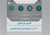 کمپین تور مجازی 100 اثر از هنرمندان عرصه تجسمی برگزار میشود