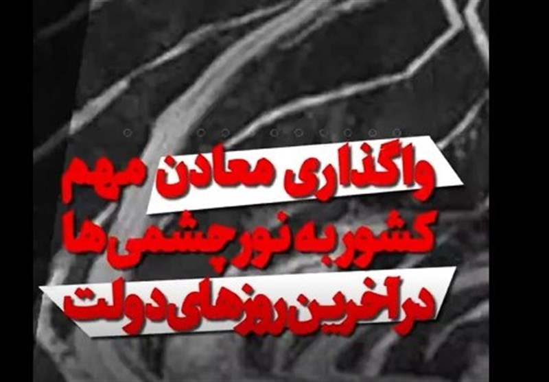 فیلم| واگذاری معادن مهم کشور به نورچشمیها در آخرین روزهای دولت