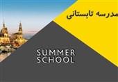 اولین دوره مدرسه تابستانی بینالمللی شیعهشناسی برگزار میشود