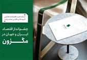 چشمانداز اقتصاد ایران و جهان در مگزون