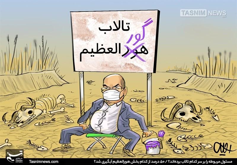 کاریکاتور/ ناکارآمدی و بیتدبیری مدیران دولتی و ظلمهای آشکاری که به هورالعظیم روا میشود