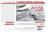 خط حزبالله با عنوان «راز استمرار انقلاب» منتشر شد