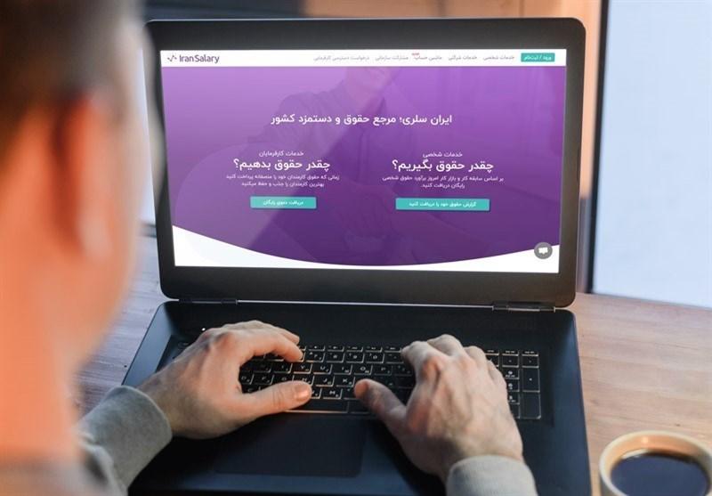 ایران سلری: ابزاری برای مقایسه حقوق و دستمزد