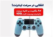 VDSL تجربهای متفاوت از ADSL2+ برای کاربران خانگی و کسب و کارها
