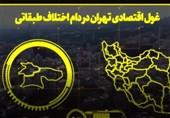فیلم| غول اقتصادی تهران، در دام اختلاف طبقاتی