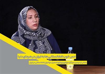 حس خوب افغانستانی ها به ایران در هرجای دنیا