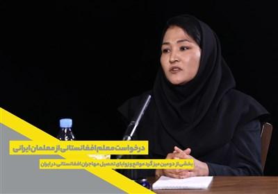 درخواست معلم افغانستانی از معلمان ایرانی