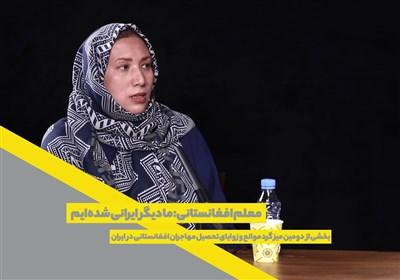 معلم افغانستانی: ما دیگر ایرانی شدهایم