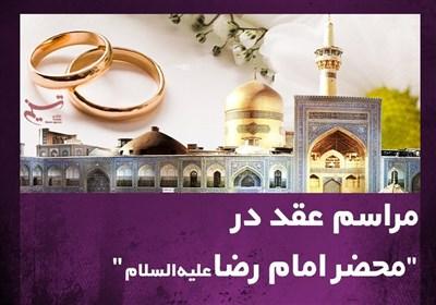 """مراسم عقد در """"محضر امام رضا علیهالسلام"""""""