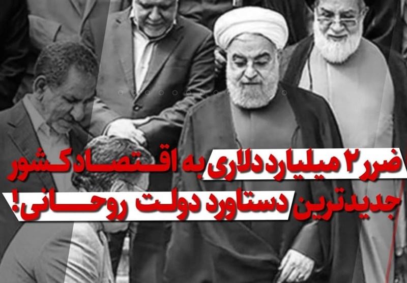 فیلم| ضرر 2 میلیارد دلاری به اقتصاد کشور، جدیدترین دستاورد دولت روحانی!