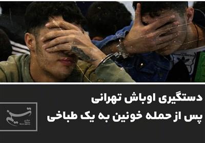 دستگیری اوباش تهرانی پس از حمله خونین به یک طباخی