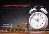 آخرین مهلت تسلیم اظهارنامه مالیاتی سال 1400