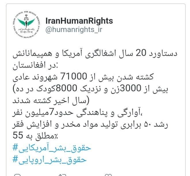 ستاد حقوق بشر قوه قضائیه , آمریکا , کشور افغانستان ,