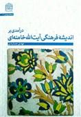 """کتاب """"اندیشه فرهنگی آیتالله خامنهای"""" منتشر شد"""