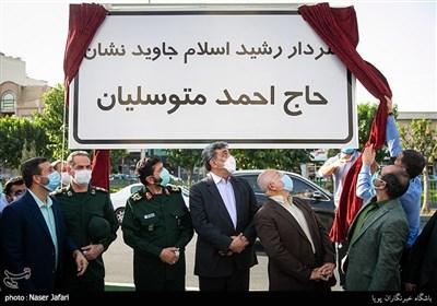 مراسم نامگذاری بزرگراه سردار حاج احمد متوسلیان