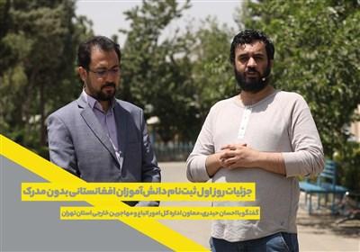 جزئیات روز اول ثبتنام دانشآموزان افغانستانی بدون مدرک