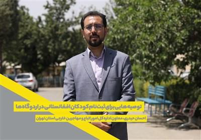 توصیههایی برای ثبتنام کودکان افغانستانی در اردوگاهها