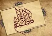 نگاهی بر تصویرپردازی اندیشمندان غربی از حضرت زهرا(س) / تحلیل دانشجویان صهیونیست از جریان مقاومت اسلامی به عنوان یادگار مهم حضرت فاطمه(س)