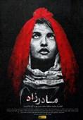 «مادرزاد» نماینده ایران در شصت و یکمین جشنواره بین المللی فیلم زلین