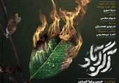 """""""آگرآباد"""" با صدای حسین رضا اسدی منتشر شد"""